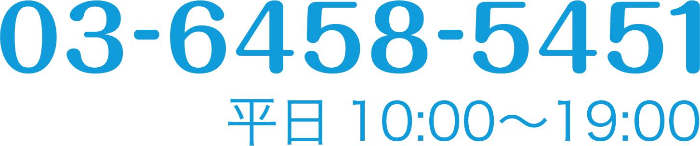 03-6458-5451